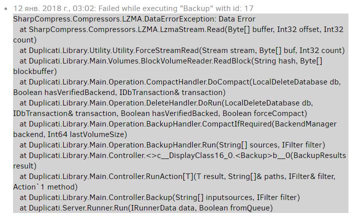 SharpCompress Compressors LZMA DataErrorException: Data Error